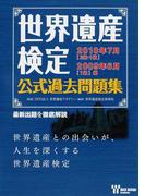 世界遺産検定公式過去問題集 2010年7月〈2級・1級〉/2009年6月〈1級〉編