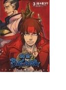 TVアニメ戦国BASARA(電撃コミックス) 3巻セット(電撃コミックス)