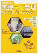 足立香代子の実践栄養管理パーフェクトマスター NST 生活習慣病の栄養指導 アセスメント 検査値 栄養法がわかる!