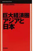 巨大経済圏アジアと日本 (Mainichi Business Books)