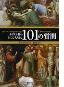 キリスト教のとても大切な101の質問