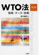 WTO法 実務・ケース・政策 第2版