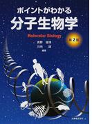 ポイントがわかる分子生物学 第2版