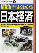 面白いほどよくわかる日本経済 今、日本が直面している経済の諸問題がズバリわかる! (学校で教えない教科書)