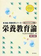 栄養教育論 第3版 (新食品・栄養科学シリーズ)