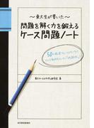 〜東大生が書いた〜問題を解く力を鍛えるケース問題ノート 50の厳選フレームワークで、どんな難問もスッキリ「地図化」!