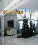 ガラスの家 開放的な暮らしを実現する住まい