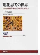 進化思考の世界 ヒトは森羅万象をどう体系化するか (NHKブックス)(NHKブックス)