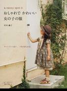 a sunny spotのおしゃれでかわいい女の子の服 アレンジいっぱい、一年中着られる (Heart Warming Life Series ソーイングpochée special)