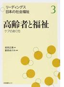 リーディングス日本の社会福祉 3 高齢者と福祉