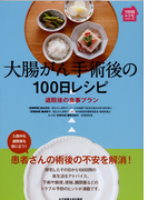 大腸がん手術後の100日レシピ 退院後の食事プラン (100日レシピシリーズ)