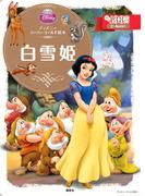 白雪姫 2~4歳向け (ディズニースーパーゴールド絵本)