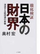 徹底検証日本の財界 混迷する経団連の実像