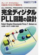 完全ディジタルPLL回路の設計 ディープ・サブミクロンCMOSプロセスで実現する (半導体シリーズ)