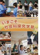 いまこそ社会科探究学習 社会科教育研究センター40周年記念プロジェクト