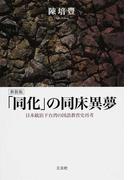 「同化」の同床異夢 日本統治下台湾の国語教育史再考 新装版