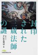 封印された三蔵法師の謎 (日経ビジネス人文庫)(日経ビジネス人文庫)