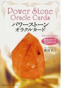 パワーストーン・オラクルカード 解説書 石の力をとじ込めた魔法のカード60枚セット