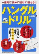 ハングルドリル 一週間で「読めて!書けて!話せる!」 (基礎から学ぶ語学シリーズ)