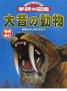 大昔の動物 増補改訂 (ニューワイド学研の図鑑)