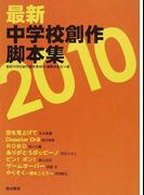 最新中学校創作脚本集 2010