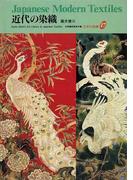 日本の染織 17 近代の染織 (京都書院美術双書)