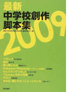 最新中学校創作脚本集 2009