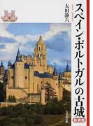 スペイン・ポルトガルの古城 新装版 (世界の城郭)