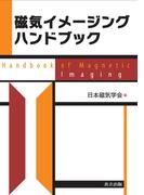 磁気イメージングハンドブック