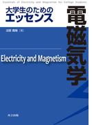 電磁気学 大学生のためのエッセンス