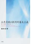 永井荷風の批判的審美主義 特に艶情小説を巡って