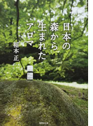 日本の森から生まれたアロマ