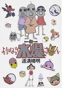 よりぬき水爆さん (WANI MAGAZINE COMICS SPECIAL)(WANIMAGAZINE COMICS SPECIAL)