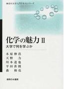 化学の魅力 大学で何を学ぶか 2 (神奈川大学入門テキストシリーズ)