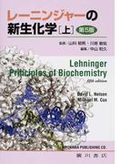 レーニンジャーの新生化学 第5版 上