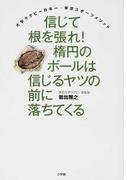 信じて根を張れ!楕円のボールは信じるヤツの前に落ちてくる 大学ラグビー日本一・帝京スポーツメソッド