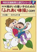 障がいの重い子のための「ふれあい体操」 改訂版 (特別支援教育&遊びシリーズ)