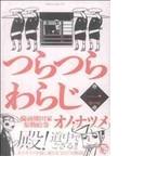 つらつらわらじ 1巻 限定版 (プレミアムKC)