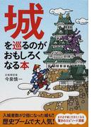 城を巡るのがおもしろくなる本 (扶桑社文庫)(扶桑社文庫)