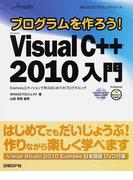 プログラムを作ろう!Microsoft Visual C++ 2010入門 Expressエディションで学ぶはじめてのプログラミング (MSDNプログラミングシリーズ)