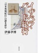 イザベラ・バード紀行 『日本奥地紀行』の謎を読む