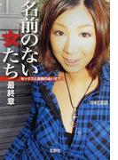 名前のない女たち最終章 セックスと自殺のあいだで (宝島SUGOI文庫)(宝島SUGOI文庫)