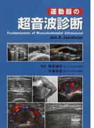 運動器の超音波診断