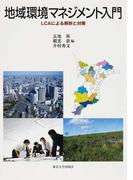地域環境マネジメント入門 LCAによる解析と対策
