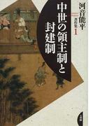 河音能平著作集 1 中世の領主制と封建制