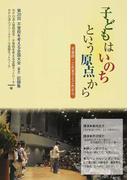 子どもはいのちという原点から 不登校・これまでとこれから 第20回不登校を考える全国大会(東京)記録集