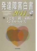 発達障害白書 2011年版 特集子ども・親・家族のメンタルヘルス