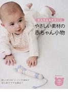 かんたん&かわいいやさしい素材の赤ちゃん小物
