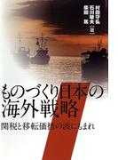 ものづくり日本の海外戦略 関税と移転価格の波にもまれ