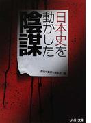 日本史を動かした陰謀 (リイド文庫)(リイド文庫)